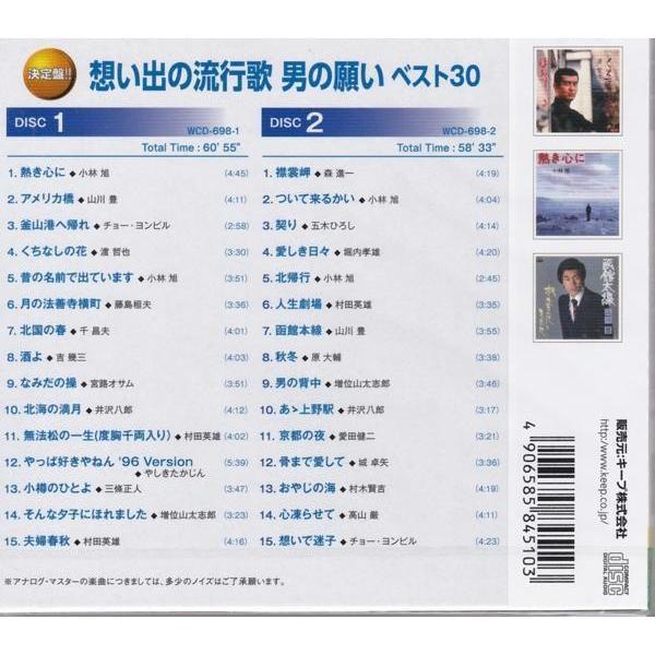 想い出の流行歌 男の願い・女の望み ベスト 豪華CD4枚組60曲|k-fullfull1694|05