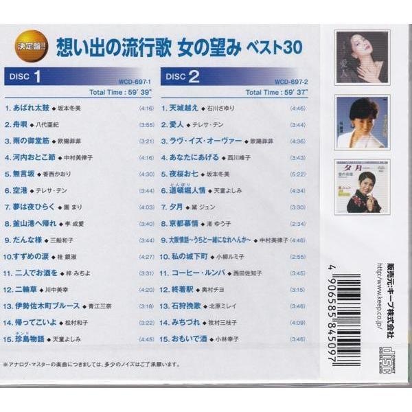 想い出の流行歌 男の願い・女の望み ベスト 豪華CD4枚組60曲|k-fullfull1694|06
