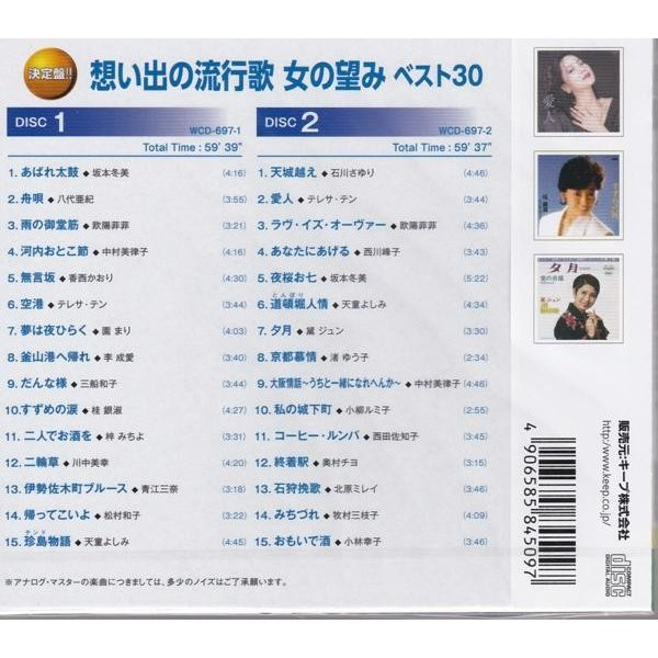 想い出の流行歌 女の望みベスト30 CD2枚組 30曲|k-fullfull1694|02