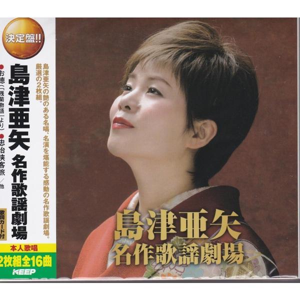 島津亜矢 名作歌謡劇場 CD2枚組|k-fullfull1694