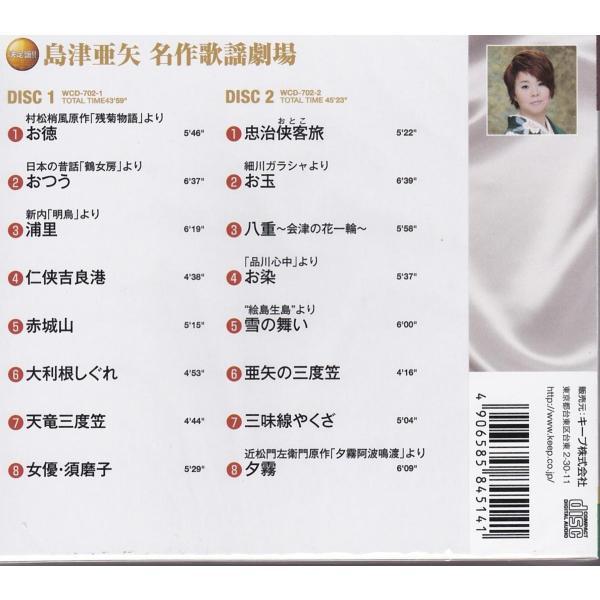 島津亜矢 名作歌謡劇場 CD2枚組|k-fullfull1694|02