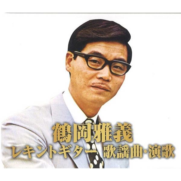 鶴岡雅義 レキントギター 歌謡曲・演歌 CD2枚組 k-fullfull1694