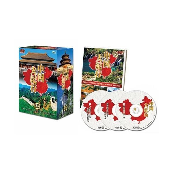 中国大紀行 DVD15枚組 k-fullfull1694