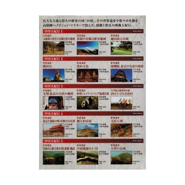 中国大紀行 DVD15枚組 k-fullfull1694 02