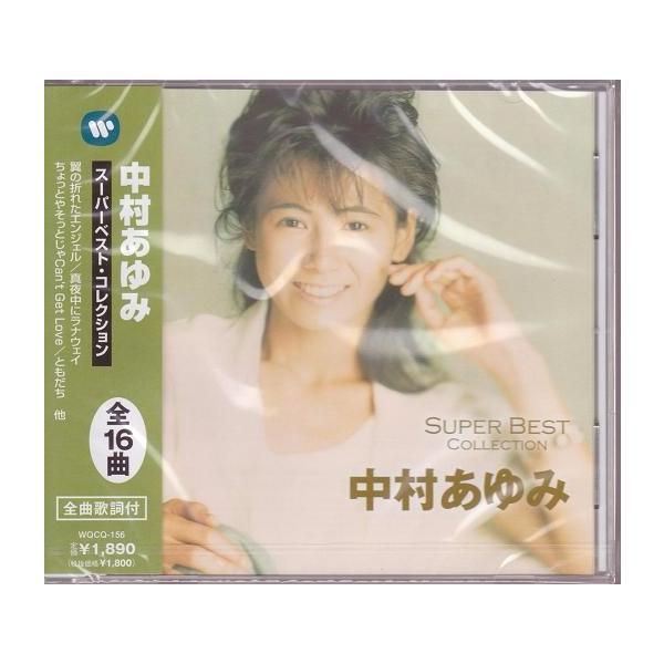 中村あゆみCDスーパーベストコレクション