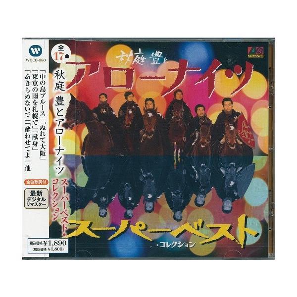 秋庭豊とアローナイツ CD  スーパーベスト・コレクション|k-fullfull1694