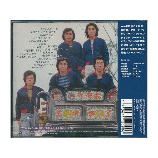 秋庭豊とアローナイツ CD  スーパーベスト・コレクション|k-fullfull1694|02
