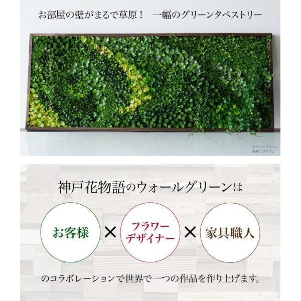 フェイクグリーン サイズ指定自由!壁掛けグリーン ウォールグリーン (人工観葉植物 光触媒対応 インテリア)|k-hana|02