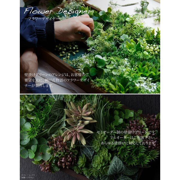 フェイクグリーン サイズ指定自由!壁掛けグリーン ウォールグリーン (人工観葉植物 光触媒対応 インテリア)|k-hana|03