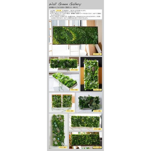 フェイクグリーン サイズ指定自由!壁掛けグリーン ウォールグリーン (人工観葉植物 光触媒対応 インテリア)|k-hana|05