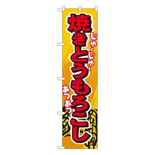 22191 スマートのぼり旗 焼とうもろこし 素材:ポリエステル サイズ:W450×H1800mm ※受注生産品(納期約2週間)
