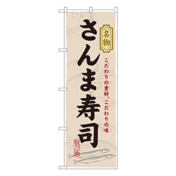 3179 のぼり旗 さんま寿司 素材:ポリエステル サイズ:W600×H1800mm ※受注生産品(納期約2週間)