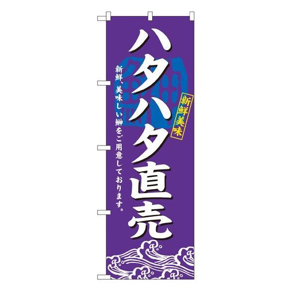 3197 のぼり旗 ハタハタ直売 素材:ポリエステル サイズ:W600×H1800mm ※受注生産品(納期約2週間)