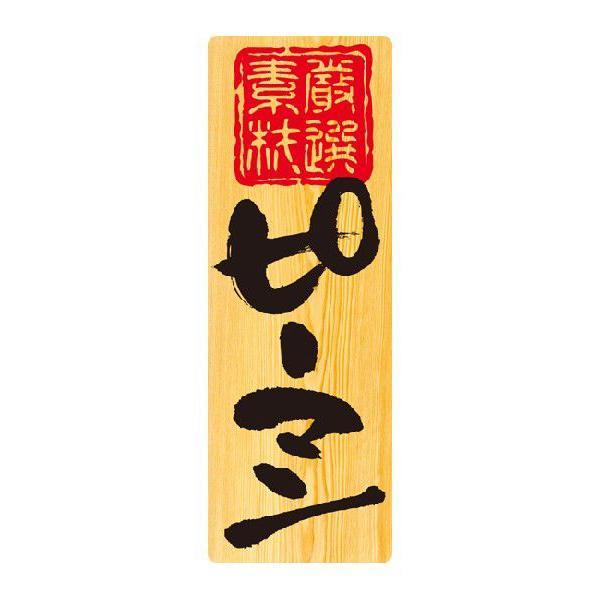 6949 メニューシール Menu Seal ピーマン 再剥離可能 素材:糊面/弱粘着素材シール・表面/つや消しラミネート サイズ:W100mm×H285mm ※お取寄商品