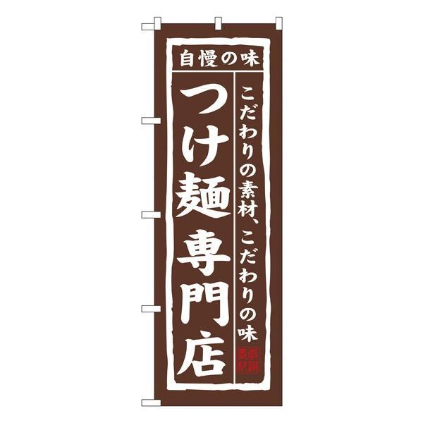 7543 のぼり旗 つけ麺専門店 素材:ポリエステル サイズ:W600×H1800mm