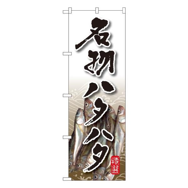 SNB-1587 のぼり旗 名物ハタハタ 極上 素材:ポリエステル サイズ:W600×H1800mm ※受注生産品(納期約2週間)