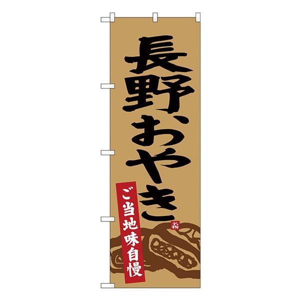 SNB-3772 のぼり旗 長野おやき 素材:ポリエステル サイズ:W600×H1800mm ※受注生産品(納期約2週間)