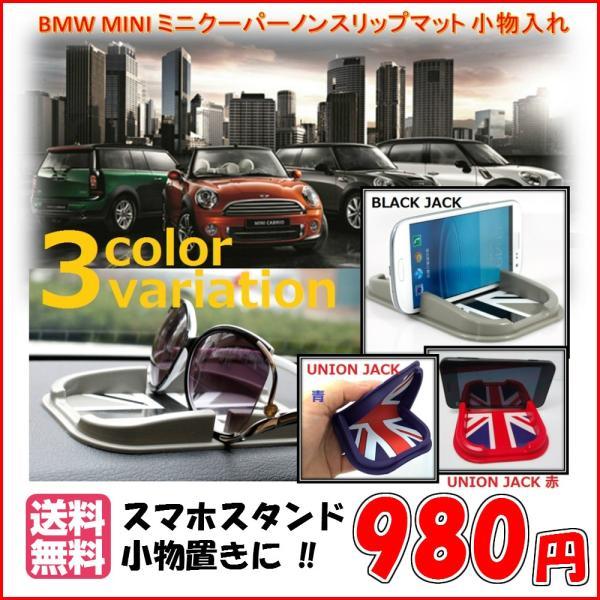 BMW MINI ミニクーパー ノンスリップマット 小物入れ 英国旗 グッズ アクセサリー パーツ 社外品 カー用品 カーインテリア メール便送料無料