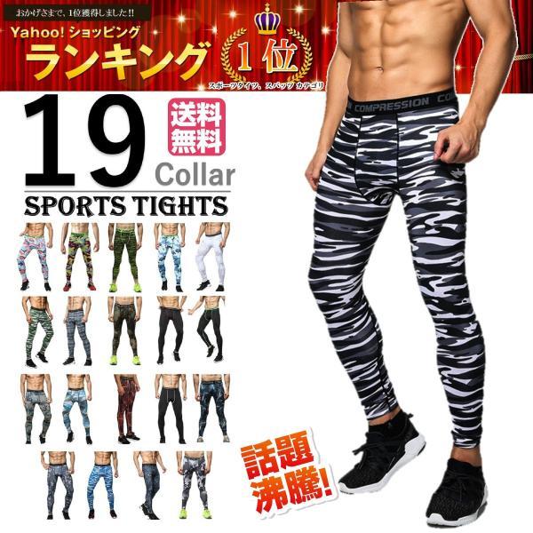 コンプレッションタイツ メンズ スポーツタイツ インナー アンダーウェア ランニング ウエア レギンス ショーツ ジム ヨガ 夏用 登山 (送料無料)|k-joy-shop