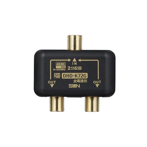 サン電子 4K・8K衛星放送対応 分配器 2分配器 DHD-K72G-P