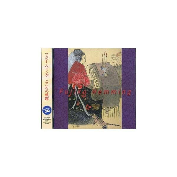 〔送料無料・メーカー直送〕CD Fujiko Hemming(フジ子・ヘミング) こころの軌跡 VICC-60628|k-lalala