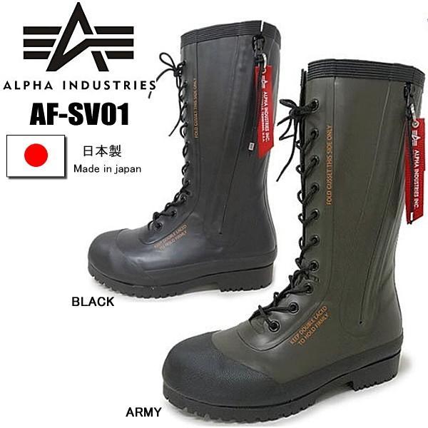 レインブーツ ALPHA INDUSTRIES AF-SV01 日本製 アルファインダストリーズ ハイスペックラバーブーツ メンズ 男性用 防水|k-lead