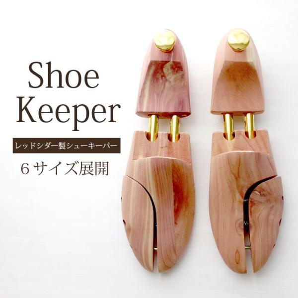 シューキーパー 木製  メンズ レディース シューツリー レッドシダー ブーツキーパー メンズ レディース 天然木