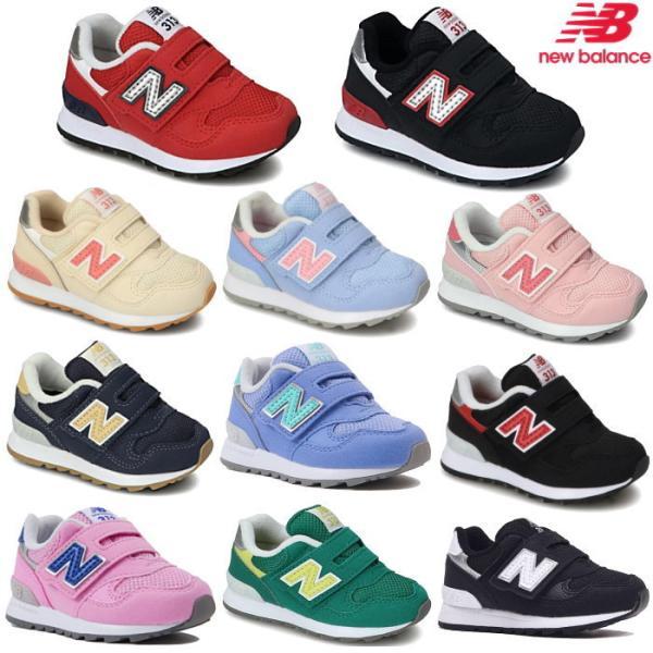 New Balance ニューバランス スニーカーベビー baby キッズ kids ジュニア IO313 子供靴 sneaker