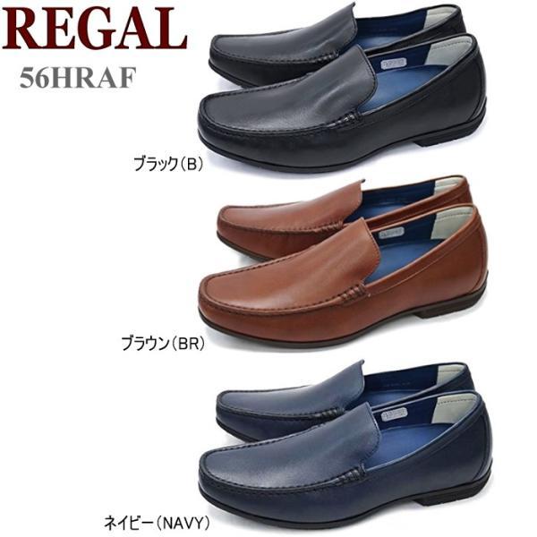 リーガル REGAL ヴァンプ 56HRAF メンズ カジュアルシューズ スリッポン ドライビングシューズ バンプ 日本製
