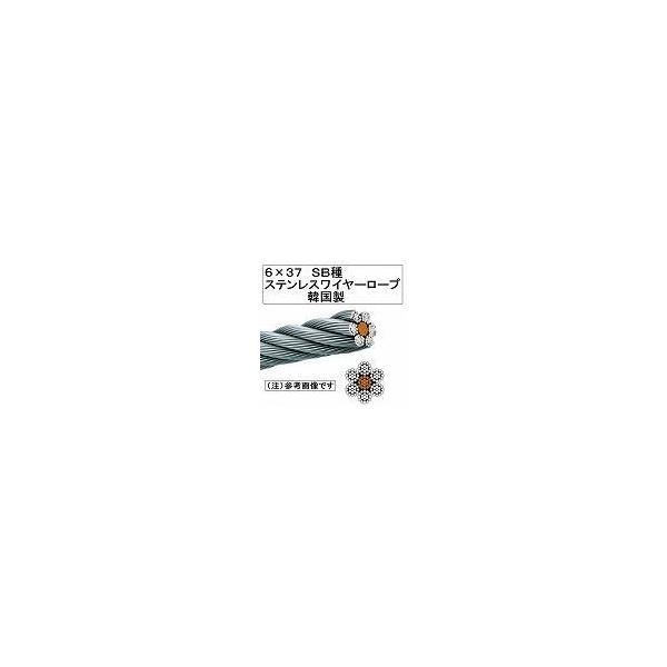 【韓国製】6×37 ステンレスワイヤーロープ14mm×200M巻