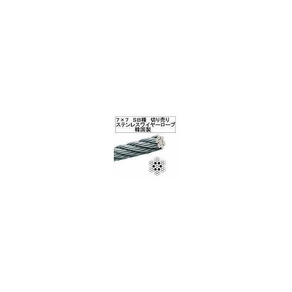 【韓国製】7×7 ステンレスワイヤーロープ6.0mm(切り売り)