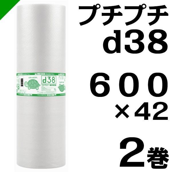 プチプチ ロール d38 600mm×42M 2巻 川上産業 緩衝材 梱包材 ( ダイエットプチ エアキャップ エアパッキン エアクッション ) 送料無料