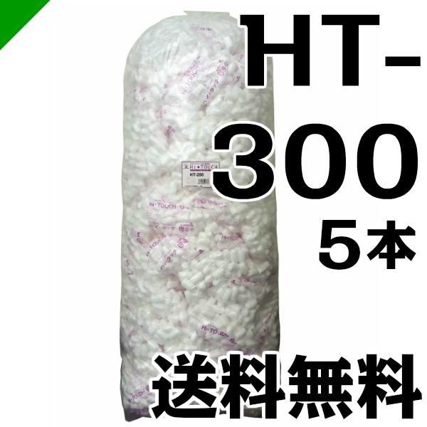 ハイタッチD HT-300 5本 イージェイ ( バラ緩衝材 梱包 発送 引越 梱包材 緩衝材 包装資材 梱包資材 )