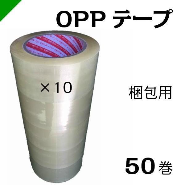 梱包 OPPテープ 透明 48mm×100M 50巻 1ケース ( 梱包 / 包装 / 資材 / 発送 / 引越し / OPP / ビニールテープ / 粘着テープ / 梱包テープ )