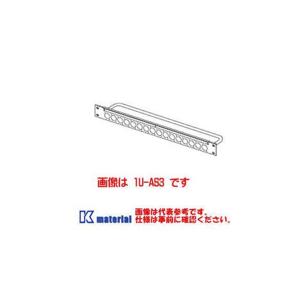 【代引不可】カナレ電気 CANARE パッチ盤 コネクタパネル3U 3U-AS3D ノイトリックD用48穴 結束バー付 [KA1602]
