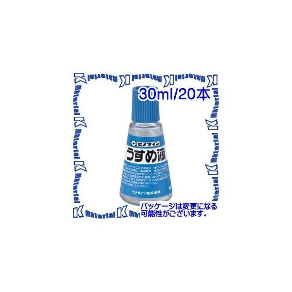【代引不可】セメダイン HL-111 20 本 うすめ液 30ml ビン [SEM00206-20]