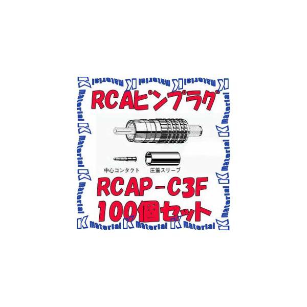 【代引不可】カナレ電気 CANARE RCAピンコネクタ RCAピンプラグ RCAP-C3F 100個入 3C用 圧着式 [KA1306]