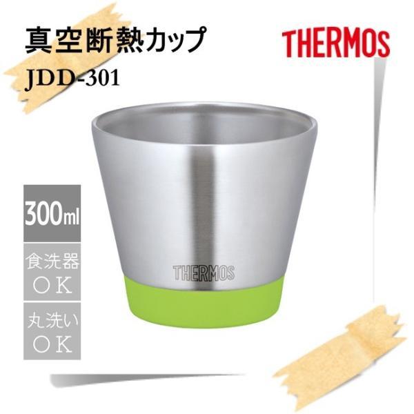 サーモス 真空断熱カップ JDD-301 AVD アボカド 【ギフト包装】 真空断熱ステンレスカップ アイス 焼酎 水割り ゼリー 4562344356411