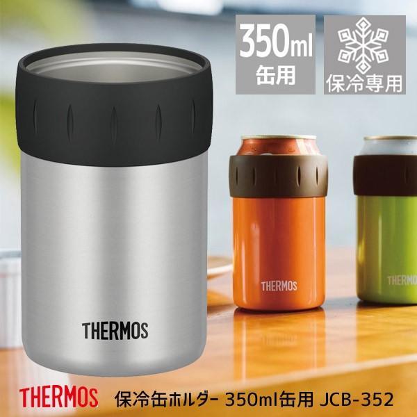 サーモス 保冷缶ホルダー 350ml缶用 JCB-352 SL シルバー   THERMOS コップ カップ タンブラー アウトドア 【ギフト包装】 4562344362382