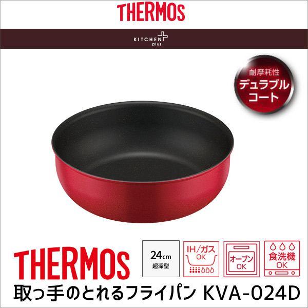 サーモス デュラブルシリーズ 取っ手のとれる炒め鍋 KVA  KVA-024D R レッド THERMOS フライパン 24cm ガス IH対応 超深型設計 重ねて収納 食洗機OK