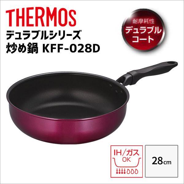 サーモス デュラブルシリーズ 炒め鍋 KFF KFF-028D R レッド THERMOS フライパン 28cm ガス IH対応 超深型設計 汚れにくい 長持ち