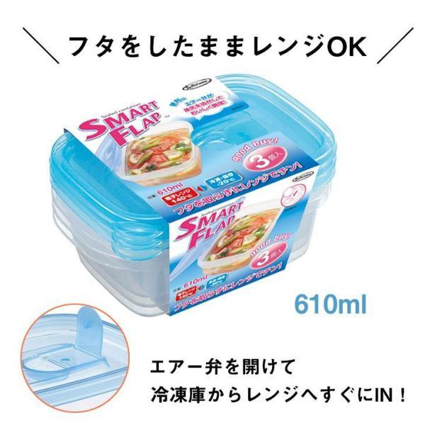 保存容器岩崎工業スマートフラップ角型MA-041SBLustrowareラストロウェアレンジOK冷凍保存日本600ml