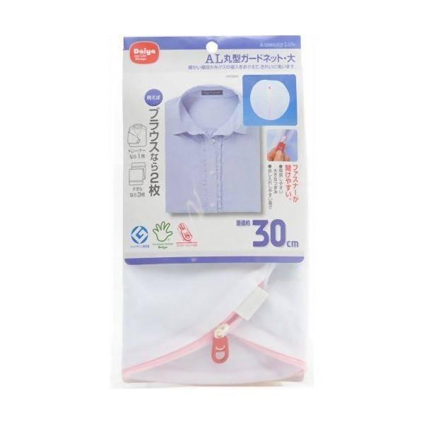 洗濯ネット daiya ダイヤ 丸型ガードネット 大 洗濯ネット ランドリー 4901948570012
