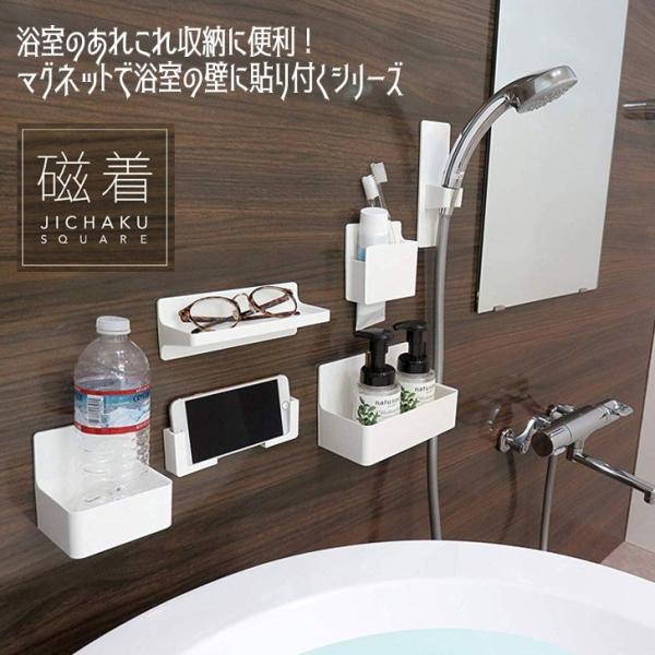 東和産業 磁着SQ バススマートフォンホルダー 39200 収納磁石 浴室 お風呂 シンプル 壁面収納 4901983392006 k-mori 02