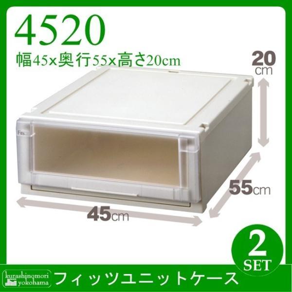 【期間特価】 収納ケース 天馬 Fit's フィッツユニットケース 4520 2個組  衣装ケース 収納ボックス TENMA 4904746438881-002|k-mori