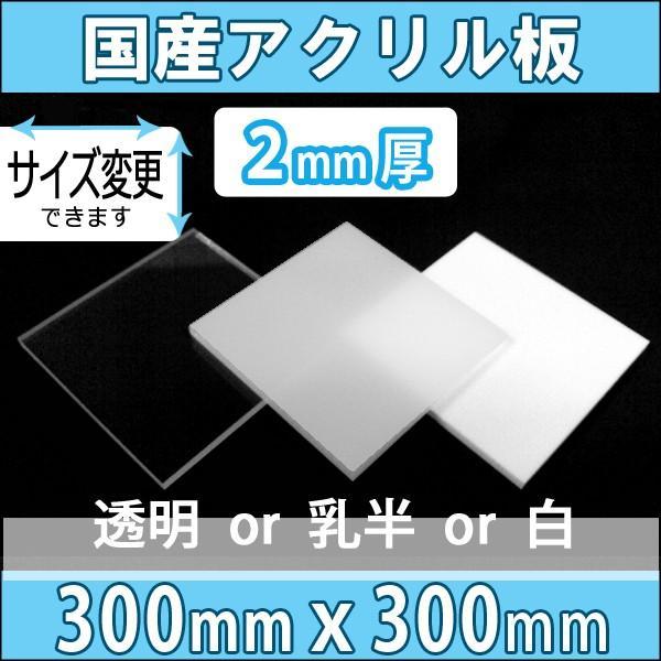 アクリル板透明/乳半/白2mm厚300mm×300mmカット売り