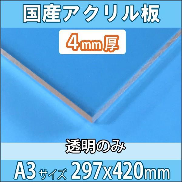 アクリル板透明4mm厚297mm×420mmA3サイズカット売り