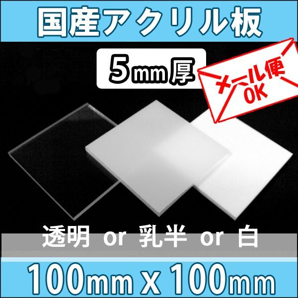 アクリル板透明/乳半/白5mm厚100mm×100mmカット売り