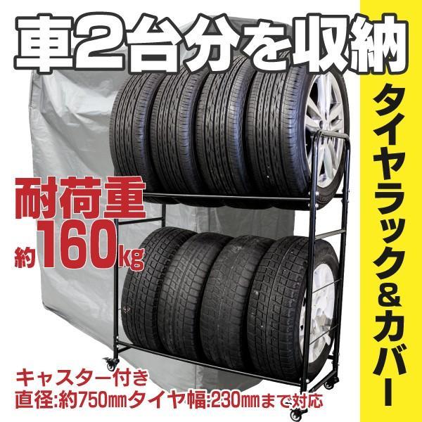 専用カバー付き タイヤラック タイヤ8本 車2台分収納可能 キャスター付き 耐荷重:約160kg シーズンオフのタイヤ収納に(送料無料)