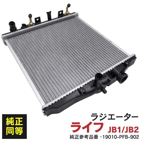 ラジエーター ホンダ ライフ JB1/JB2 H9.4〜H15.9 A/T 対応純正品番:19010-PFB-902 純正品同等 (送料無料)